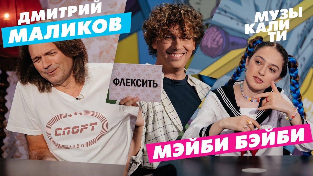 #Музыкалити от  23.09.2020 - Дмитрий Маликов и МЭЙБИ БЭЙБИ
