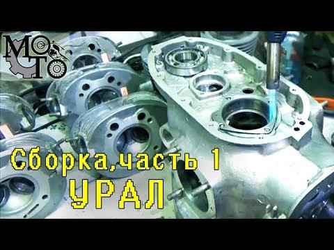 Нюансы при сборке двигателя мотоцикла Урал ( ЧАСТЬ 1 ).