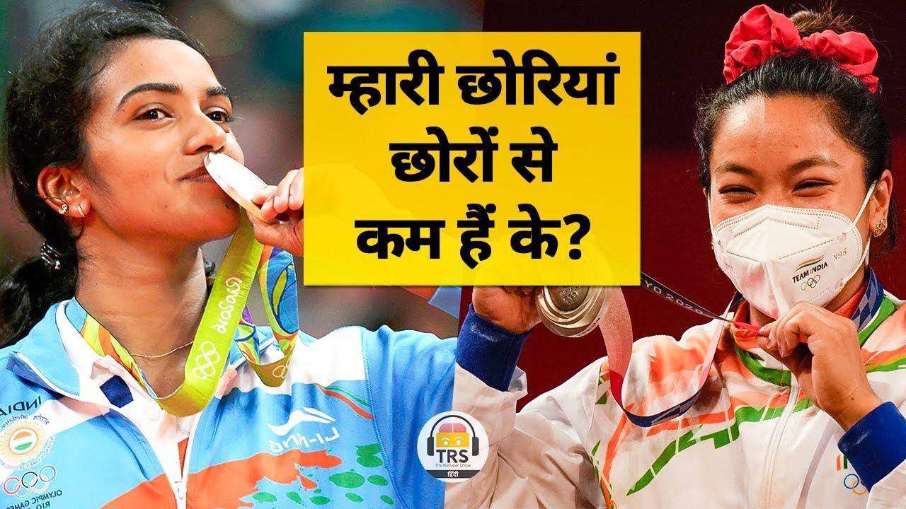 """""""Ladkiya Kisi Se Bhi Kam Nahi Hoti!"""", Sakshi Malik   Olympic Champion   TRS Clips हिंदी 133"""