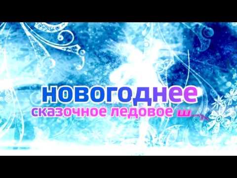 Презентация шоу-балета на льду \