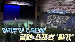 1.5단계 연장..공연·스포츠 모처럼 '활기' (202…