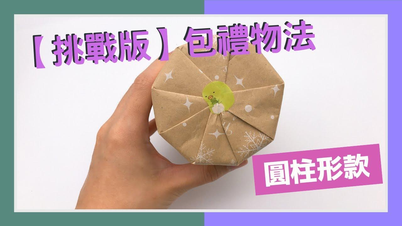 【超簡單】包裝禮物法-挑戰版圓柱形!一分鐘極速教學 手殘黨都學得識的包法 VNT輕鬆小棧 - YouTube