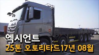 [화물차중고매매]  엑시언트 25톤 오토리타드 / 중고…