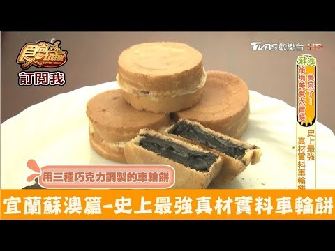 【宜蘭 蘇澳】史上最強!用3種巧克力調製內餡的車輪餅 車鈦吉車輪餅 食尚玩家