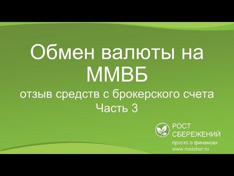 Обмен валюты на ММВБ: отзыв средств с брокерского счета (Часть 3)
