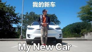 特斯拉 Model X!我的新车! thumbnail