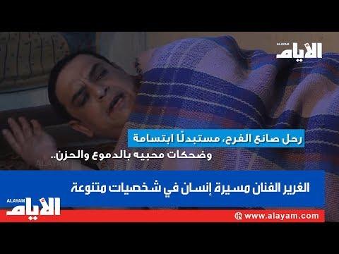 الغرير الفنان مسيرة ا?نسان في شخصيات متنوعة  - 15:59-2020 / 1 / 18
