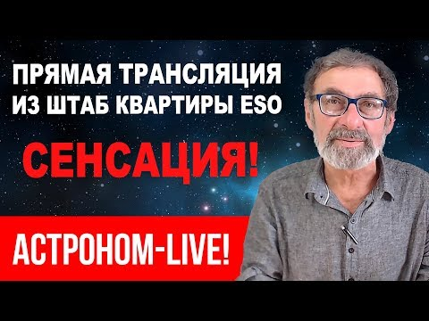 Прямая трансляция из штаб квартиры ESO. С Комментариями астронома!