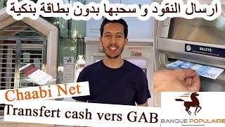 Chaabi Net Transfert cash vers GAB ارسال النقود و سحبها بدون بطاقة بنكية