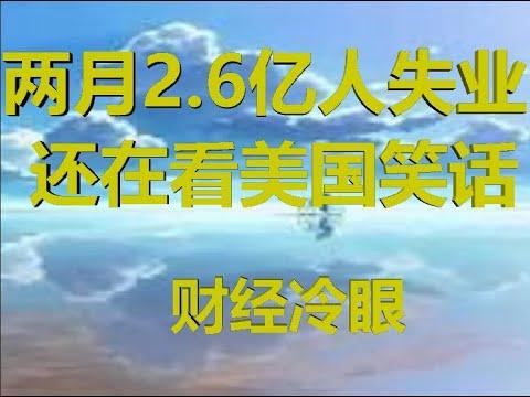 财经冷眼:中国两月新增2.6亿人失业,但还在笑美国328万人周失业记录!(20200330第198期)