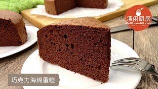 巧克力海绵蛋糕 (清闲厨房)