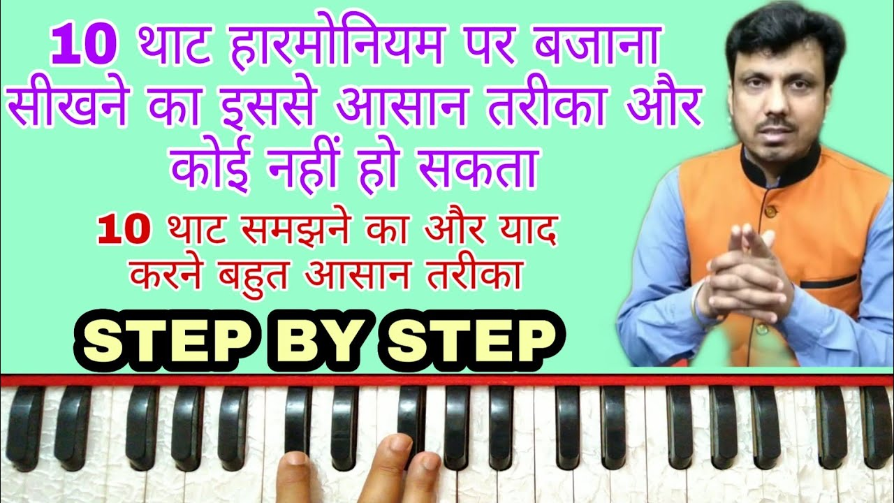 How To Play 10 Thaat On Harmonium Or Piano | Thaat Lesson STEP By STEP by Lokendra Chaudhary ||