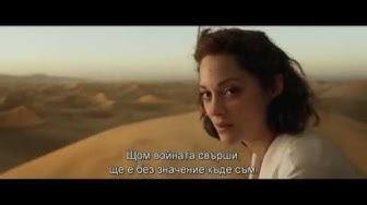 Съюзени / Allied (2016) – трейлър с БГ субтитри
