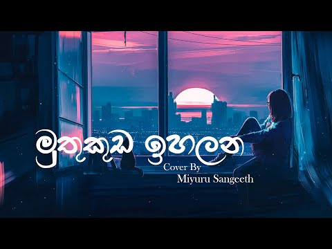 Muthu Kuda Ihalana (මුතුකුඩ ඉහලන) Cover By Miyuru Sangeeth