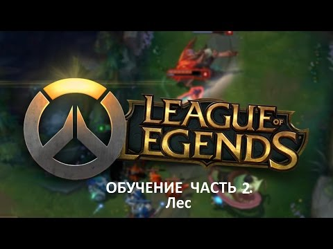 видео: jungle в league of legends (Лес в Лол)