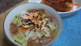 myCOOKey自煮推介:深夜食堂 鮭魚茶泡飯DIY Salmon Tea Rice
