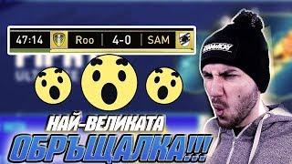 НАЙ-ВЕЛИКАТА ОБРЪЩАЛКА!!! НЕРЕАЛЕН FIFA 19 ДРАФТ!