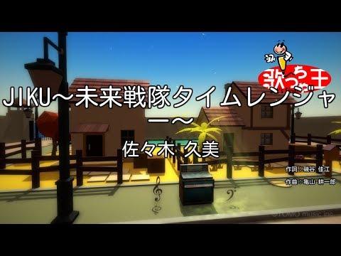 【カラオケ】JIKU~未来戦隊タイムレンジャー~/佐々木 久美