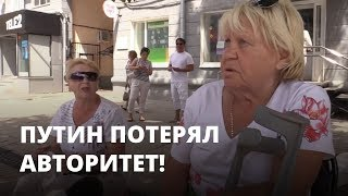 Мы больше не доверяем Путину – Россияне о пенсионной реформе