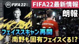 【FIFA22最新情報】フェイススキャン再開!!南野も固有フェイスくる!?【たいぽんげーむず】