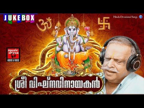 P Jayachandran | Latest Hindu Devotional Songs Malayalam |ശ്രീ വിഘ്ന വിനായകൻ | Malayalam Devotional