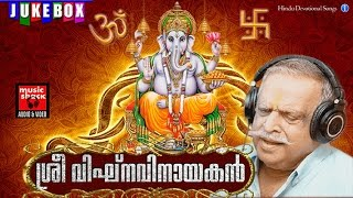 Latest hindu devotional songs malayalam 2017 # ശ്രീ വിഘ്ന വിനായകൻ sree ganesha audio jukebox editing : prajith tp designer: pra...