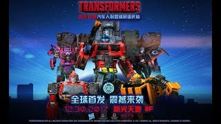 Transformers Autobots Alliance