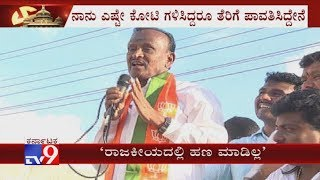 Didn't Make Crores Worth Assets In Politics; MTB Nagaraj
