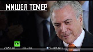 Бразильский сериал: сотрудничество с США, предательство и обиды Мишела Темера