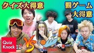 【vs東大生】正解したら罰ゲームを受けることができるクイズ大会!