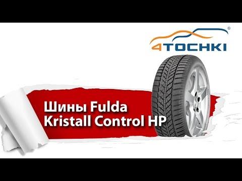 Шины Fulda Kristall Control HP