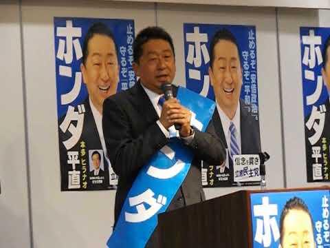 2017.10.9 ホンダ平直(立憲民主...