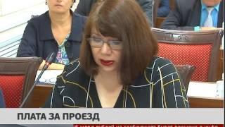 Плата за проезд. Новости 26/08/2016. GuberniaTV
