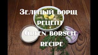 Зеленый борщ Украинский  пошаговый рецепт Green borshch step by step recipe