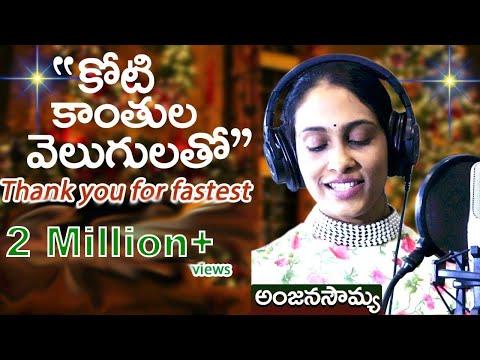 Koti Kaanthula Velugulatho | New Christmas Telugu Song 2018 | Anjana Sowmya | Angels Melody