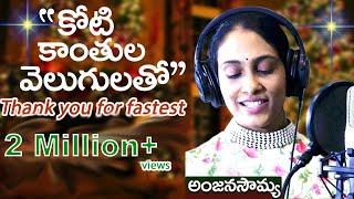 Koti Kaanthula Velugulatho   New Christmas Telugu Song 2018   Anjana Sowmya   Angels Melody