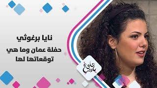 ناي برغوثي - حفلة عمان و ما هي توقعاتها لها - حلوة يا دنيا