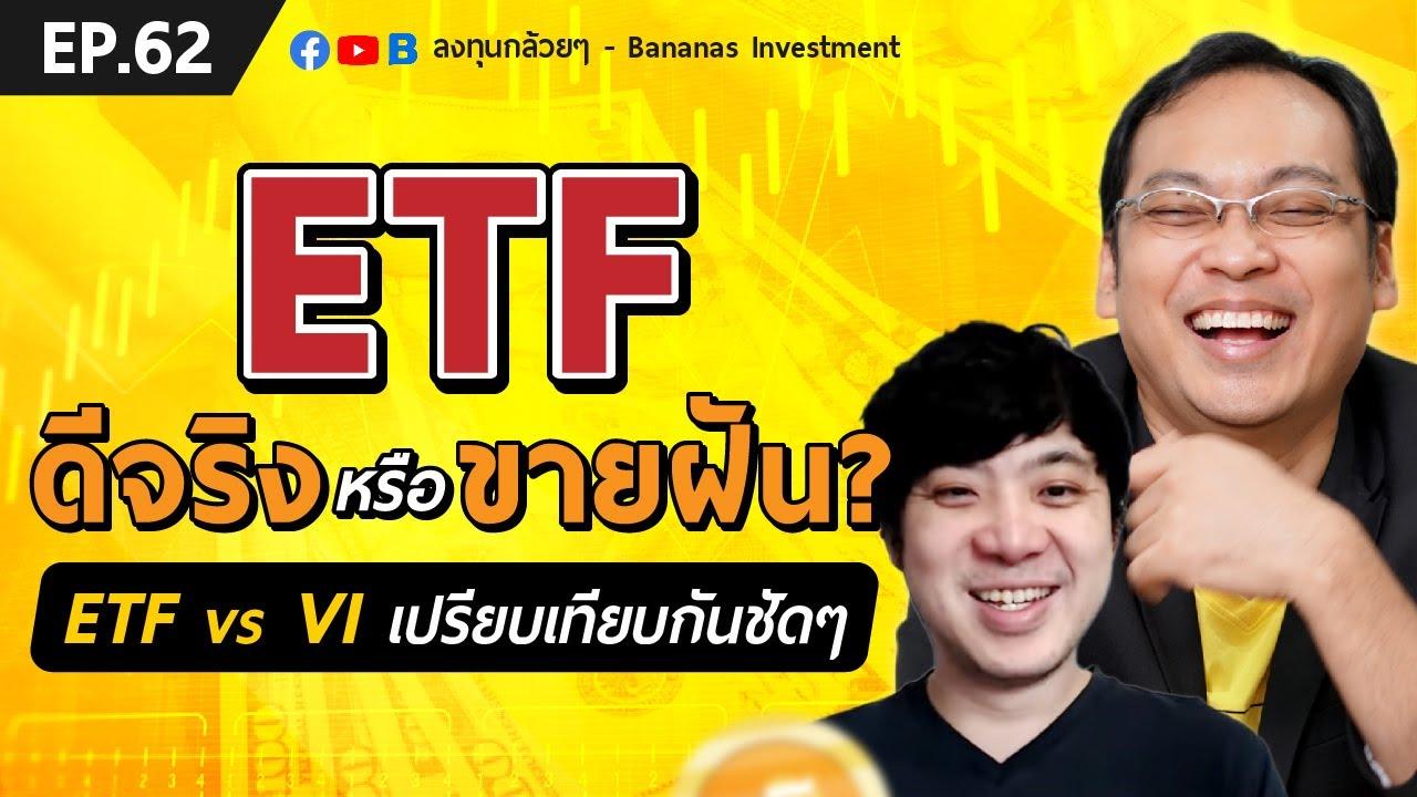 EP.62 ETF ดีจริงหรือขายฝัน? (ETF vs VI เปรียบเทียบกันชัดๆ)