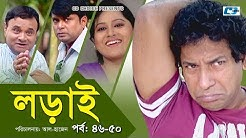 Lorai   Episode 46-50   Mosharrof Karim   Richi Solaiman   Arfan Ahmed   Nadia   Bangla Comedy Natok