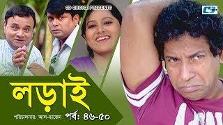 Lorai | Episode 46-50 | Mosharrof Karim | Richi Solaiman | Arfan Ahmed | Nadia | Bangla Comedy Natok