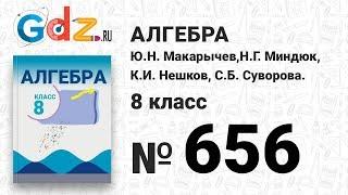 № 656- Алгебра 8 класс Макарычев