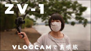 【vlog】SonyのVLOGCAM ZV-1を片手に宍道湖に来たよ!!【しまね旅】