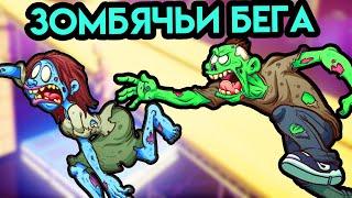 Ben and Ed - Blood Party | Зомбячьи бега | Упоротые игры
