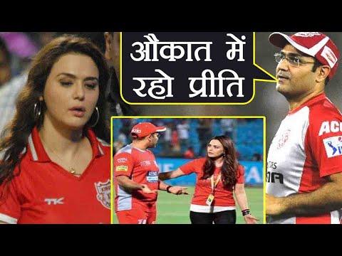 IPL 2018: Virender Sehwag Slams Preity Zinta for her bad Behavior   वनइंडिया हिंदी thumbnail