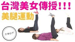 日本女孩TRY!一邊玩遊戲也可以的!台灣美女傳授簡單美腿運動♡【SAYURIN DIET #008】