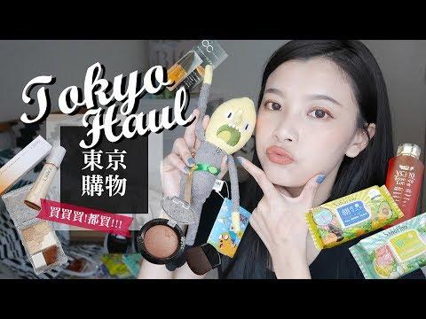(片長!) 買買買💸 35樣日本東京購物美妝玩具戰利品開箱分享!|TOKYO HAUL|夢露 MONROE