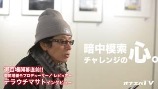 【オナエバTV】インタビューch.テラウチマサト