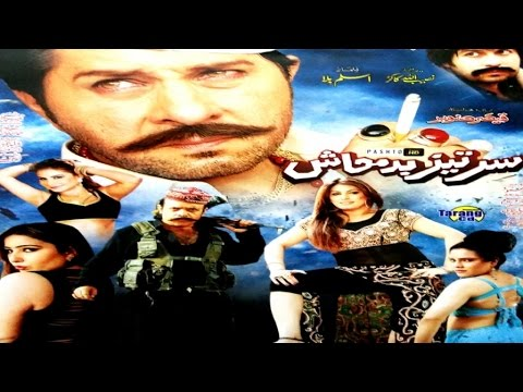 Pashto Full HD Movie,Sar Taiz Badmash - Jahangir Khan,Arbaz Khan,Sabiha Noor - Pushto Action Film
