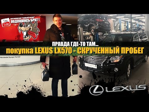 покупка LEXUS LX570 - СКРУЧЕННЫЙ ПРОБЕГ (правда где-то там...)