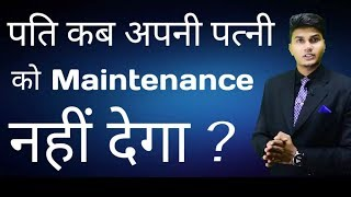Maintenance under section 125 of Crpc in HINDI